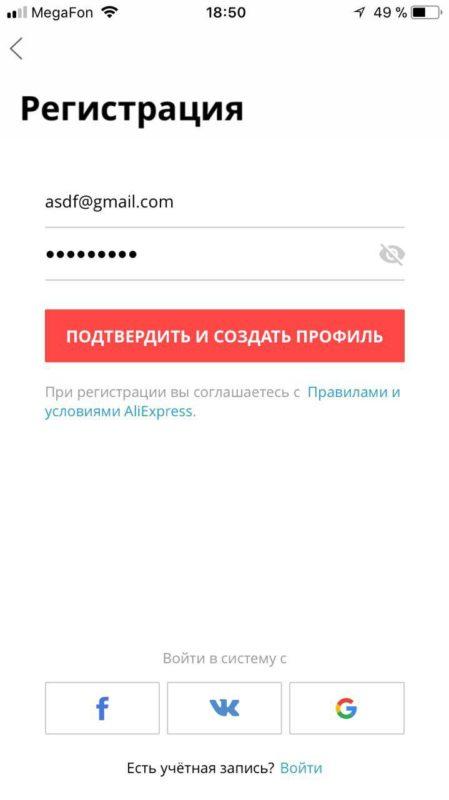 Регистрация в алиэкспресс мобильное приложение
