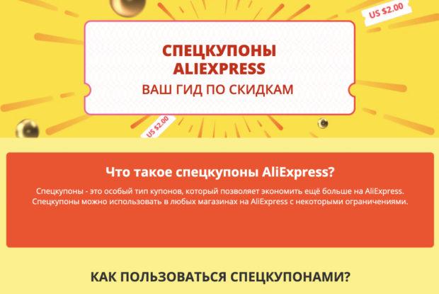 СПЕЦКУПОНЫ ALIEXPRESS гид как пользоваться