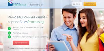 Sales Processing