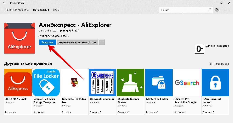 Где скачать приложение алиэкспресс бесплатно для всех устройств?