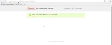 Восстановление пароля от аккаунта алиэкспресс