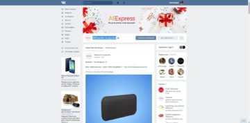 AliExpress по-русски группа вконтакте