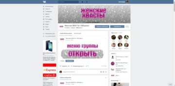 Женские ХВАСТЫ с AliExpress группа вконтакте