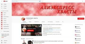 Хвасты алиэкспресс на YouTube