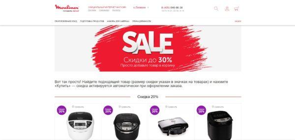 moulinex распродажа черная пятница 2017
