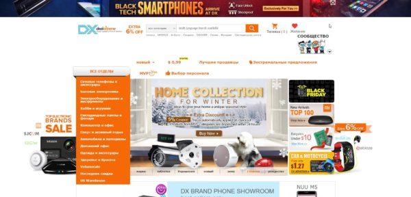 DX - магазин электроники