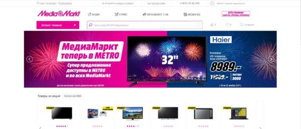 Media Markt - электроника и бытовая техника