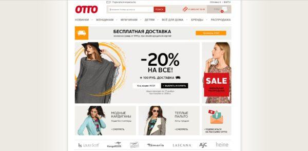 OTTO - магазин одежды