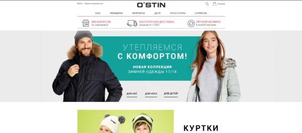 Ostin - одежда, обувь и аксессуары