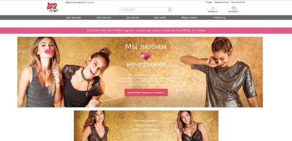 Bonprix - одежда и товары для дома