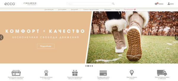 ECCO - обувь и аксессуары