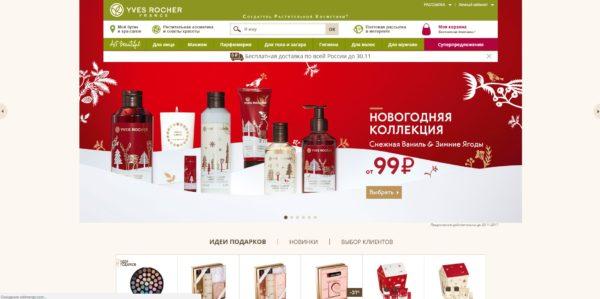 Yves Rocher - французская косметика и парфюм