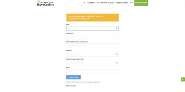 регистрация в ILoveCash кэшбэк сервисе