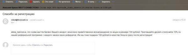 бонус в подтверждение регистрации в Ilovecash 100 рублей при регистрации