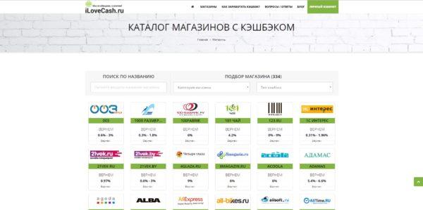 магазины в ilovecash