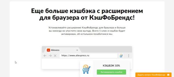 Расширение для браузера кэшфобрендс
