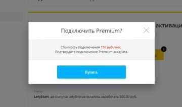 Premium аккаунт на летишопс