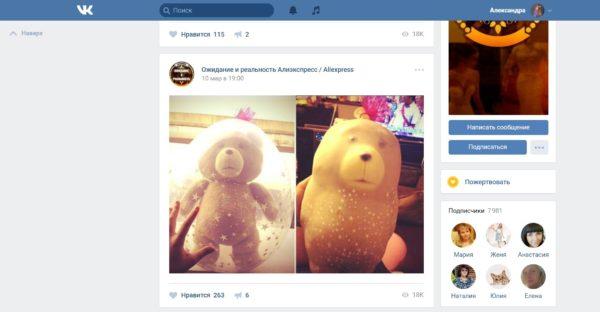ожидание и реальность с алиэкспресс, группа Вконтакте