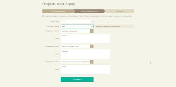 Регистрация на алипей