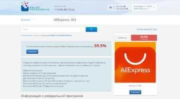 Проценты на алиэкспресс в sales processing
