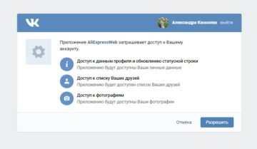 как привязать аккаунт в алиэкспресс с вконтакте?