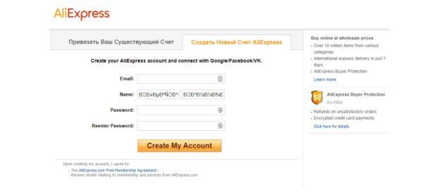 Как привязать аккаунт алиэкспресс к социальной сети?