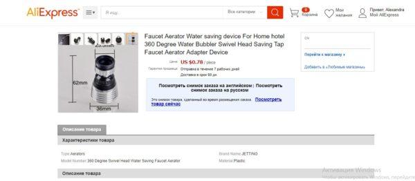 Скриншот заказа алиэкспресс