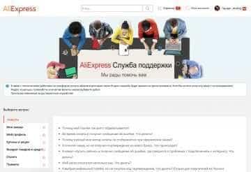 Служба поддержки AliExpress