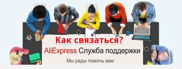 Sluzhba podderzhki aliekspress 600x227 1