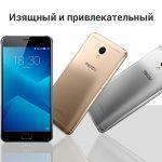 Смартфон Meizu M5 3ГБ+16ГБ