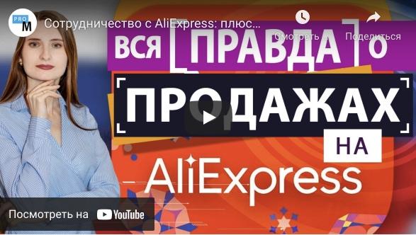 Сотрудничество с Алиэкспресс 2021