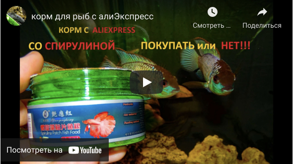 Сухие корма для рыб на Алиэкспресс