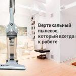 Вертикальный пылесос KITFORT KT-509