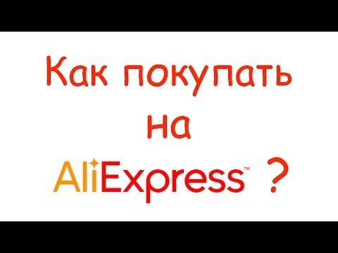 как узнать какой кэшбэк на алиэкспресс epn