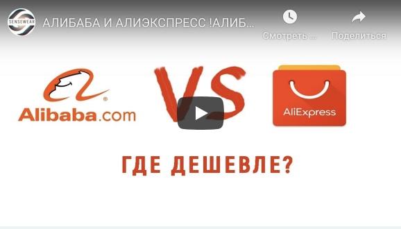 Алибаба и алиэкспресс в чем разница?