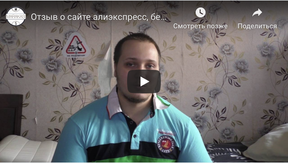 Алиэкспресс - отзывы покупателей из России и других стран...