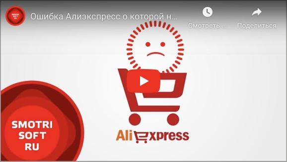 Алиэкспресс пишет: Ошибка сети! Как мне войти в свой аккаунта?
