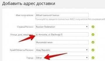 Как вводить адрес в алиэкспресс