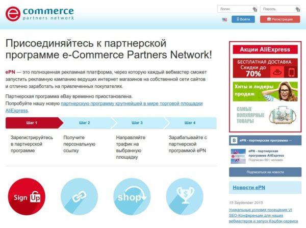 aliexpress com партнерская программа