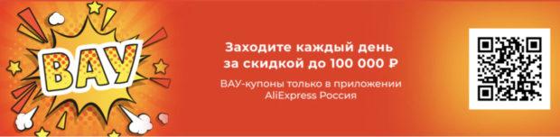 AliExpress заплатит вау купоны