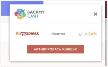 AliExpress.com активировать кэшбэк