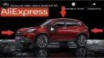 Алиэкспресс начинает продажи автомобилей в России