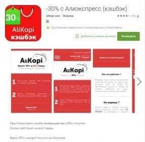 alikopi-plagin