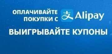 alipay алиэкспресс