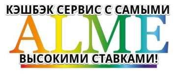 alme ru