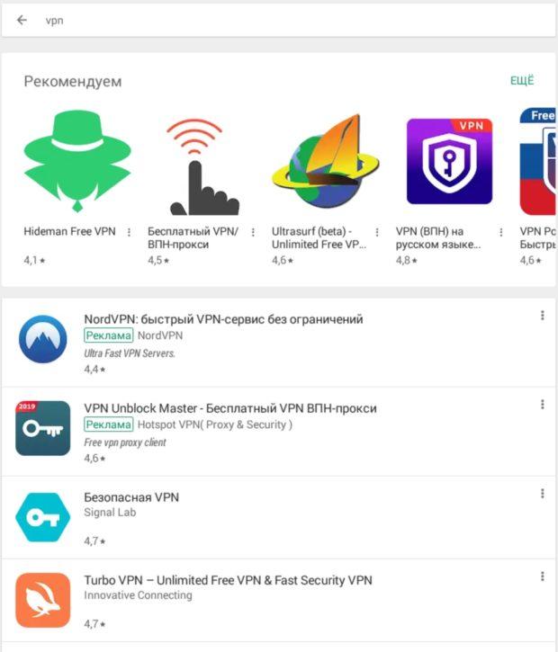 Бесплатный VPN для ПК и смартфона