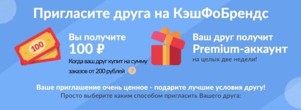 Бонусная программа Кэшфобрендс