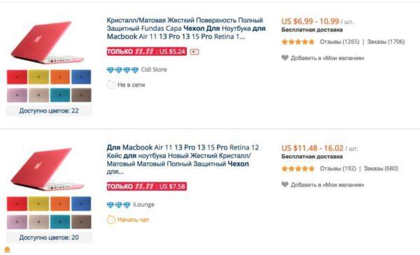 Чехол MacBook Pro алиэкспресс