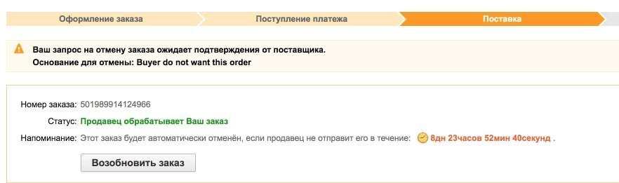 Ответить на Продавец задерживает отправку заказа