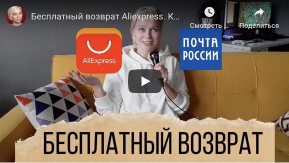 Что такое бесплатный возврат на Aliexpress?